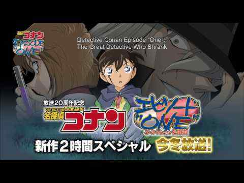 Detektiv Conan Special Episode One The Great Detective Turned Small - trailer